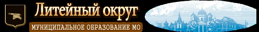 Муниципальное образование Литейный округ (№79)